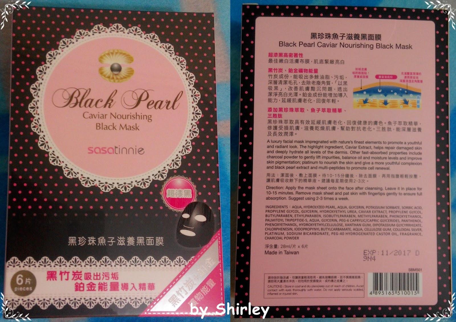 黑珍珠鱼子滋养黑面膜的使用步骤