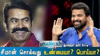 Interview with Ameer 07-01-2019 News 7 Tamil