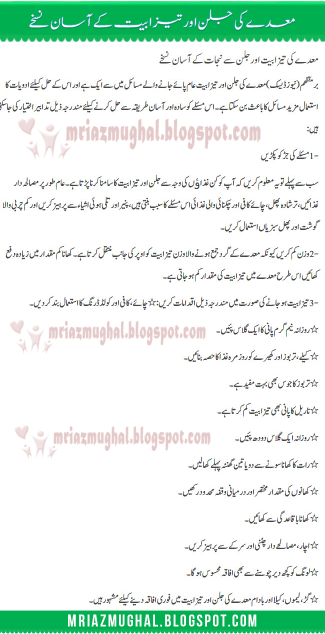 Top 10 Acidity And Heartburn Home Remedies In Urdu Hindi
