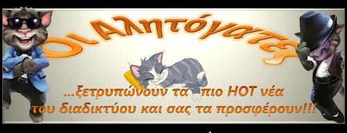 Ανταλλαγή Banners με άλλα blogs - Σελίδα 2 Logo_alhtogates%2Bheader2