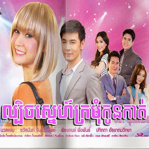 [ Movies ] Lbech Sne Kromum Kon Kat - Khmer Movies, Thai - Khmer, Series Movies