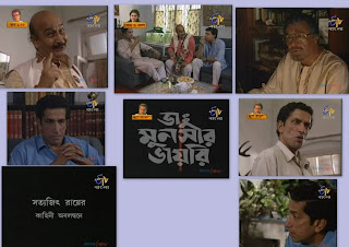 doctor munshir diary bengali movie watch online