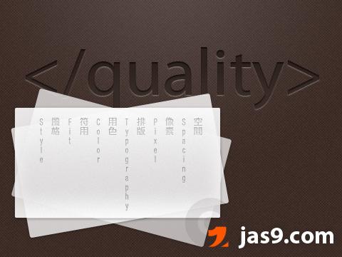 網頁設計的品質