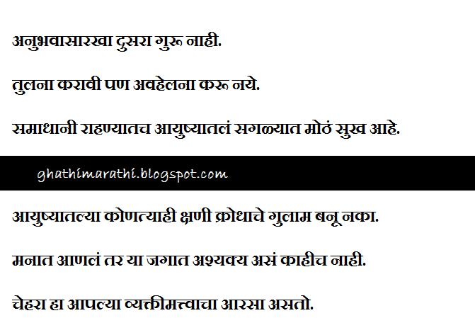 marathi suvichar6