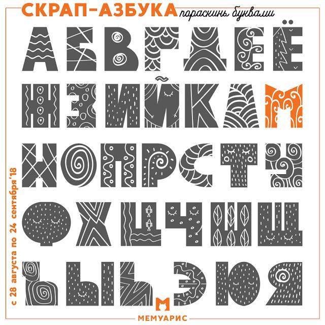 +++Скрап-азбука - М до 24/09
