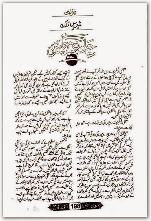 Chalo eid manaen Urdu novel by Sheren Malik pdf.