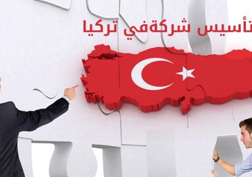 الحصول الاقامة الدائمة بتركيا