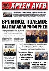 Εφημερίδα Χρυσή Αυγή