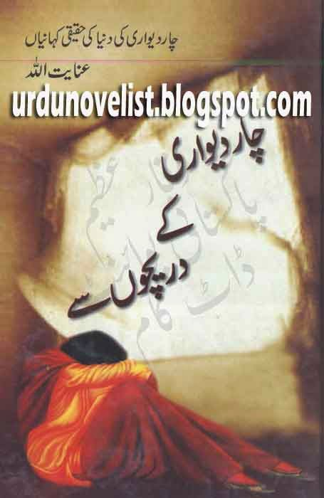 Char Dewari Kay Darichon Say By Inayatullah Altamash
