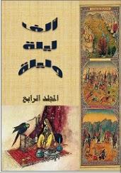 تحميل قصص ألف ليلة وليلة - المجلد الرابع