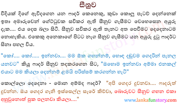Sinhala Jokes-Bell