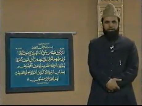 Learn Holy Quran In Urdu Part 21 of 65