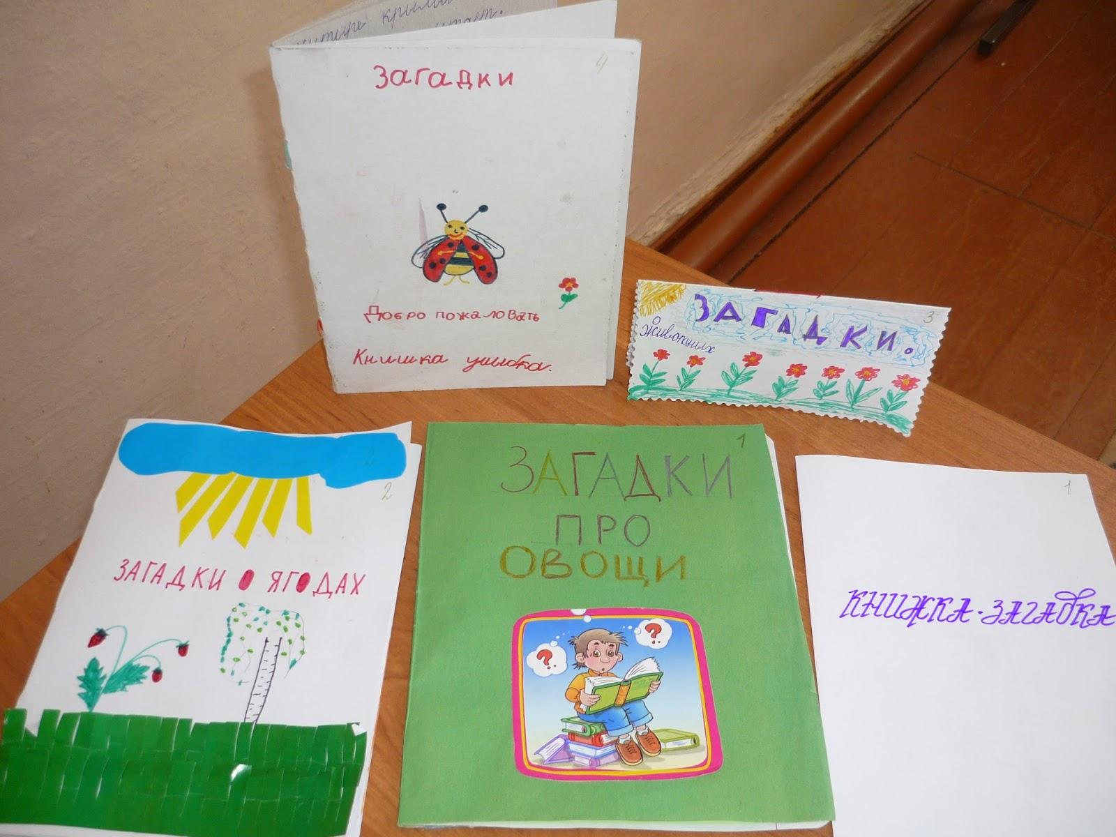 Книжка малышка своими руками с загадками фото