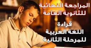 المراجعة النهائية للصف الثالث الثانوى لغة عربية