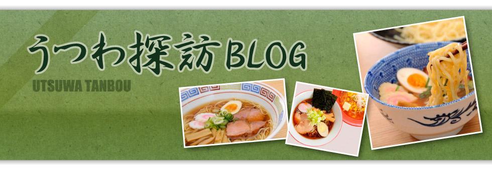 うつわ探訪ブログ