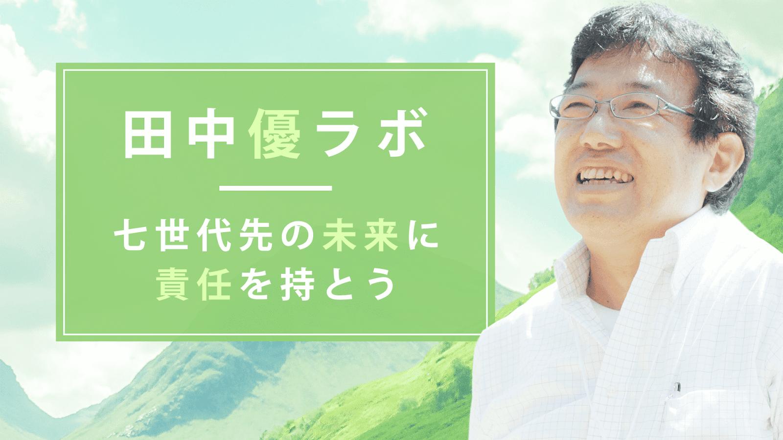 第一期募集中!『田中優ラボ - 七世代先の未来に責任を持とう -』