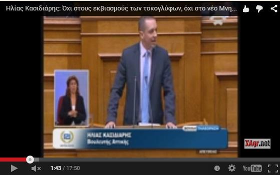Ηλίας Κασιδιάρης: Όχι στους εκβιασμούς των τοκογλύφων - Όχι στο νέο Μνημόνιο του ΣΥΡΙΖΑ