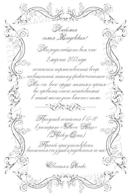Макет свадебного приглашения.