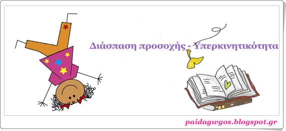 http://paidagwgos.blogspot.gr/2014/02/blog-post_26.html