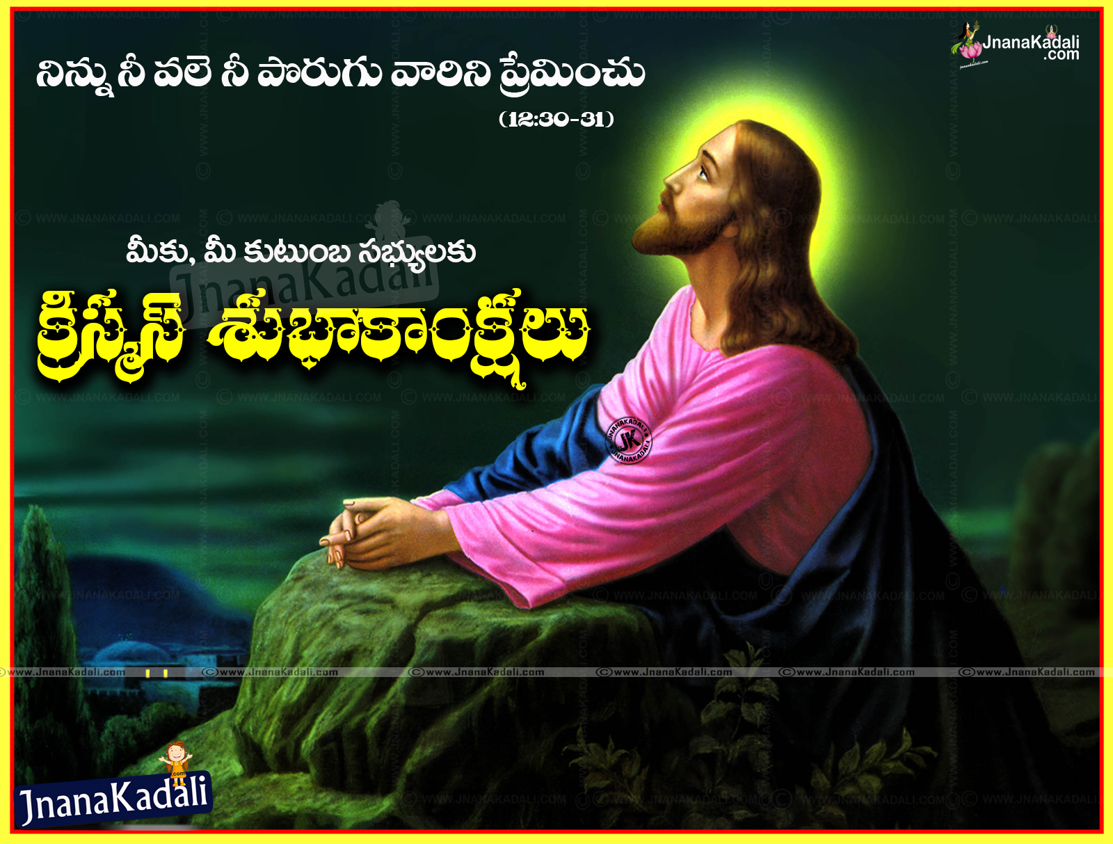 Merry Christmas Telugu Wishes Happy Christmas messages for whatsapp