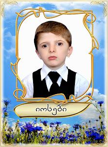 იოსებ კრიხელი     9.05.2007
