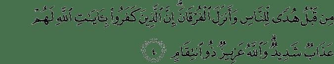 Surat Ali Imran Ayat 4
