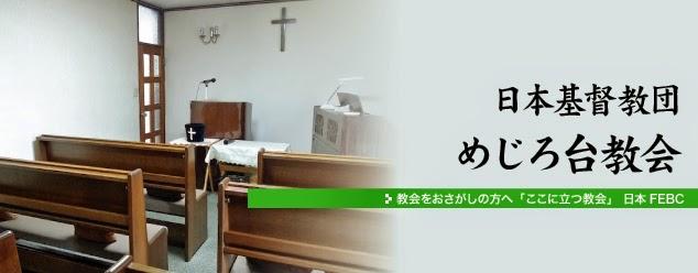 日本基督教団めじろ台教会