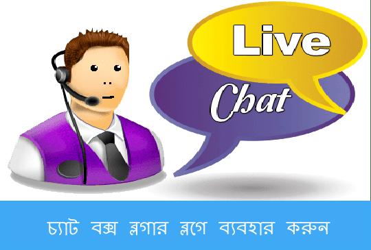 chatbox-blogger-blog-widget