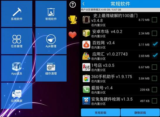 系統清道夫 APK-APP推薦下載,免費Android系統緩存清理、APK安裝管理、軟體批次移除