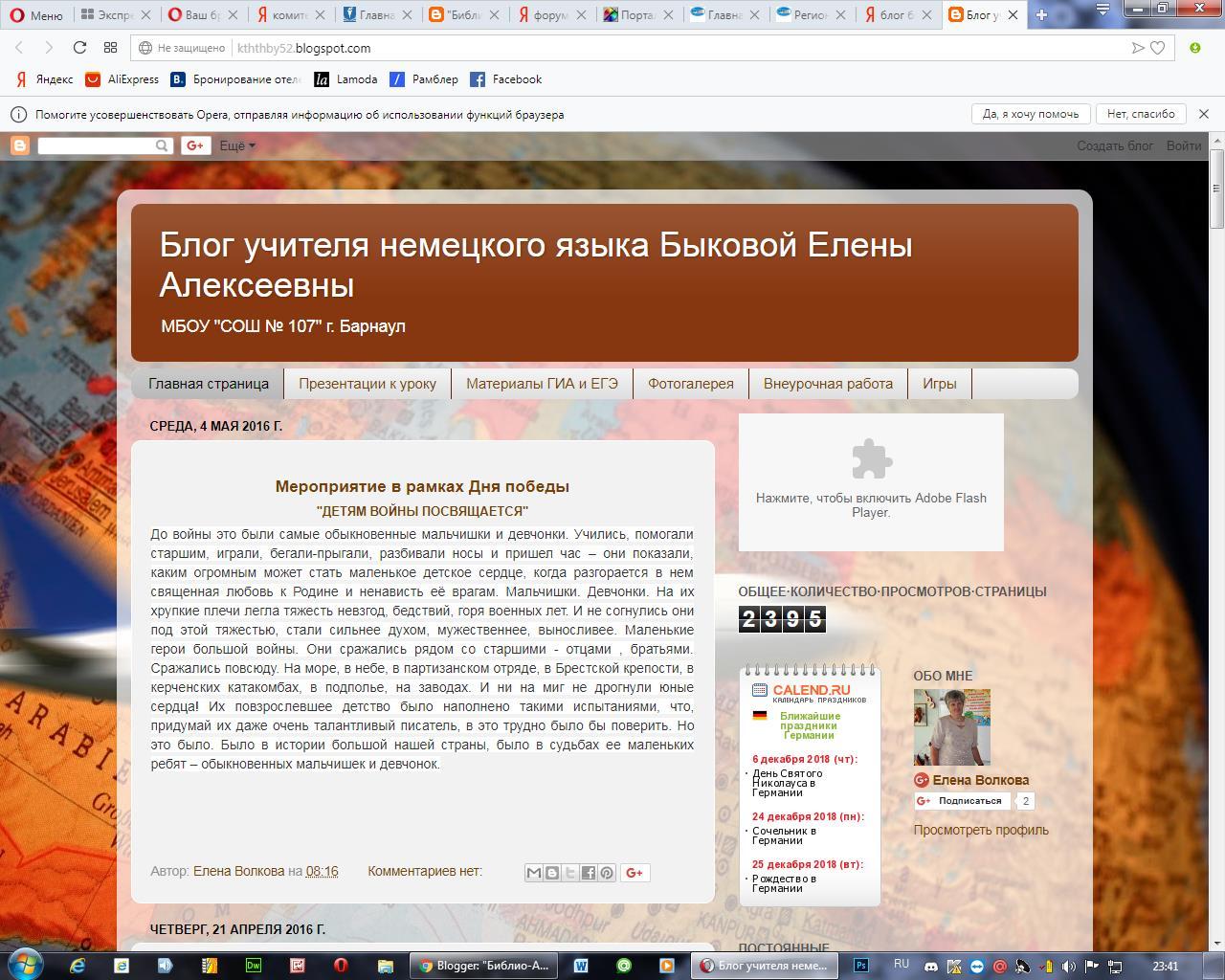 Блог учителя немецкого языка