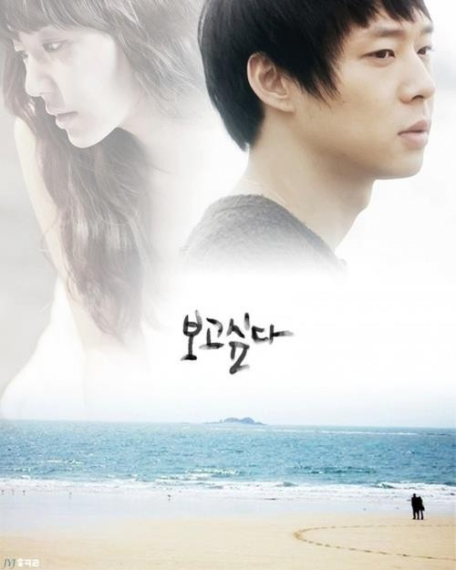 I Miss You Yoochun
