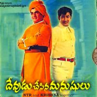 Devudu Chesina Manashulu Old Telugu Mp3 Songs