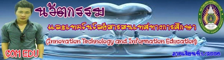 นวัตกรรมและเทคโนโลยีเพื่อการศึกษา