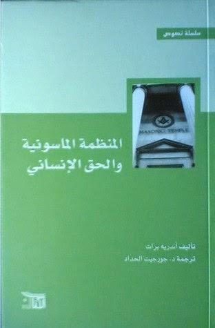 المنظمة الماسونية والحق الإنساني - أندريه برات pdf
