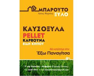 ΜΠΑΡΟΥΤΟΞΥΛΟ - Τώρα και νέες υπηρεσίες