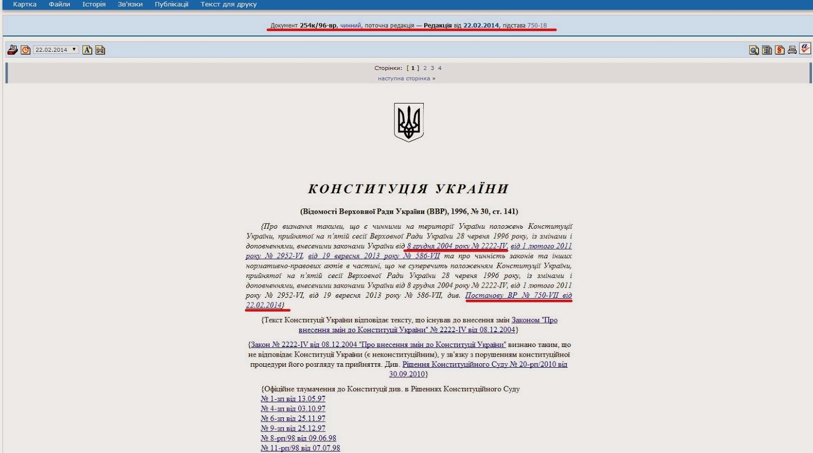 Скриншот сайта ВРУ.