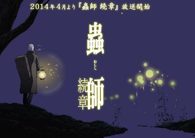 Mushishi Anime segunda temporada anuncio