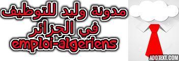 مدونة وليد للتوظيف في الجزائر-emploidz