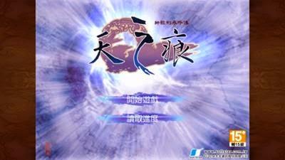 軒轅劍參外傳~天之痕_01