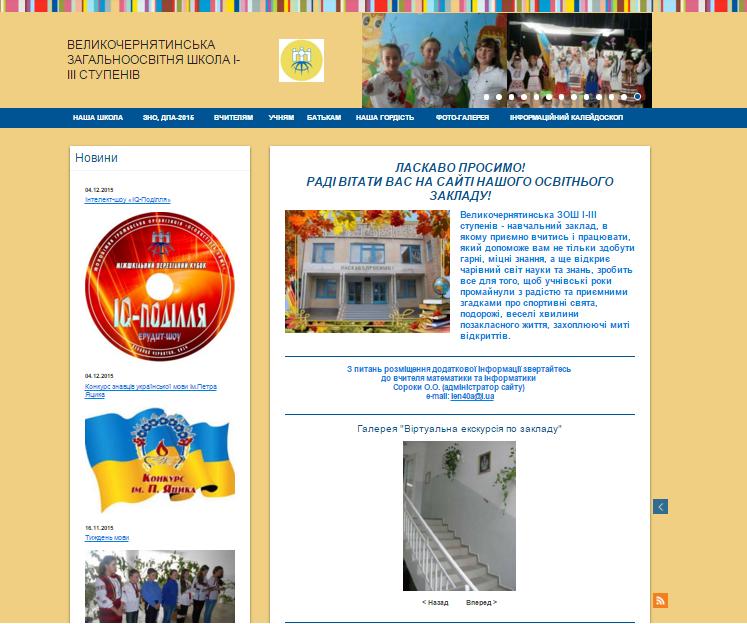 Сайт моєї школи