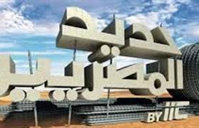 وظائف بشركة حديد المصريين