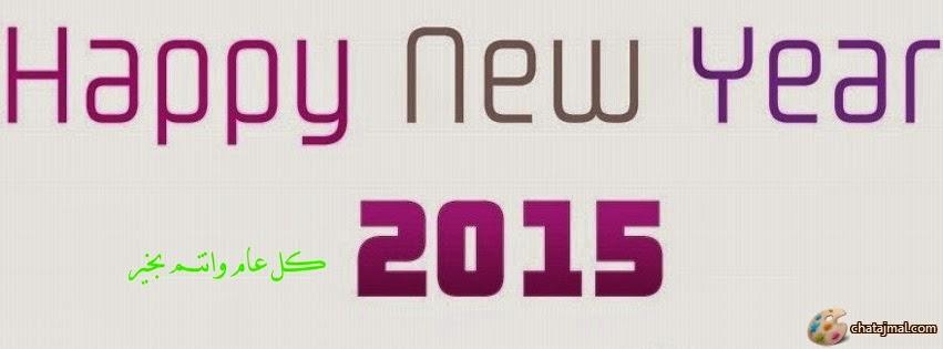كفرات فيس بوك Happy New Year 2015 اغلفة رأس السنة
