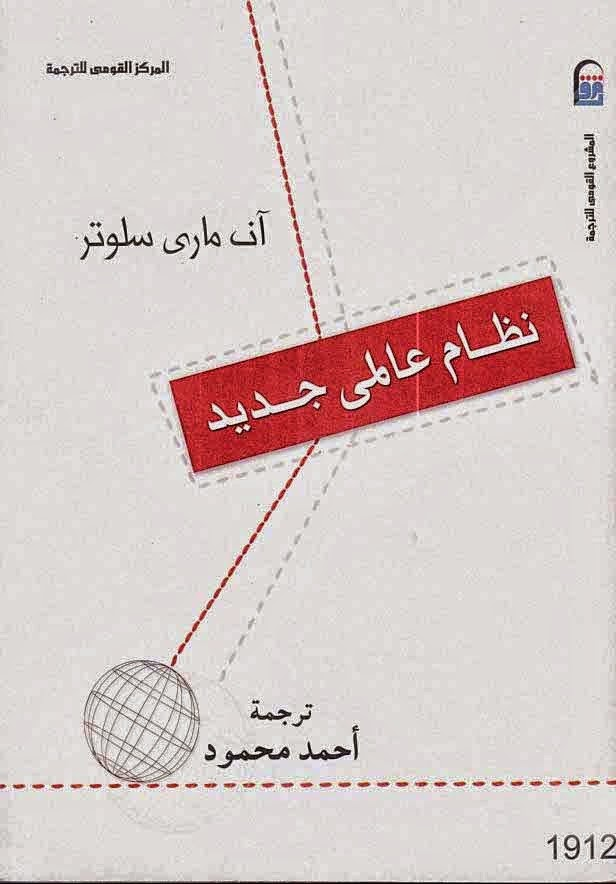 نظام عالمي جديد - آن ماري سلوتر pdf