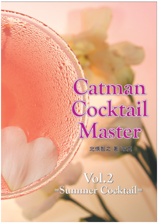 Catman Cocktail Master Vol.2