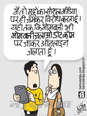 social media cartoon, social networking sites, crime against women, delhi gang rape, twitter, facebook cartons, daily Humor, jokes
