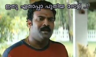 ithu ethaappa puthiya role - Tini tom Pranchiyettan comedy  Malayalam Facebook Comments