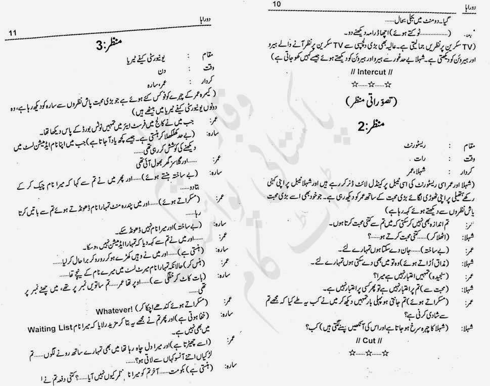 peer e kamil novel part 1 in urdu download pdf