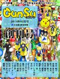 月刊群雛 2014年02月号