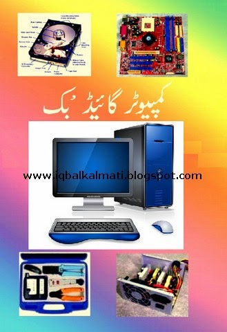 Computer Guide Book Urdu Pdf Free Download