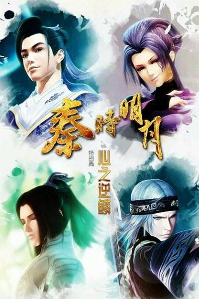 Tần Thời Minh Nguyệt - Quân Lâm Thiên Hạ - Qin\'s Moon (2014)